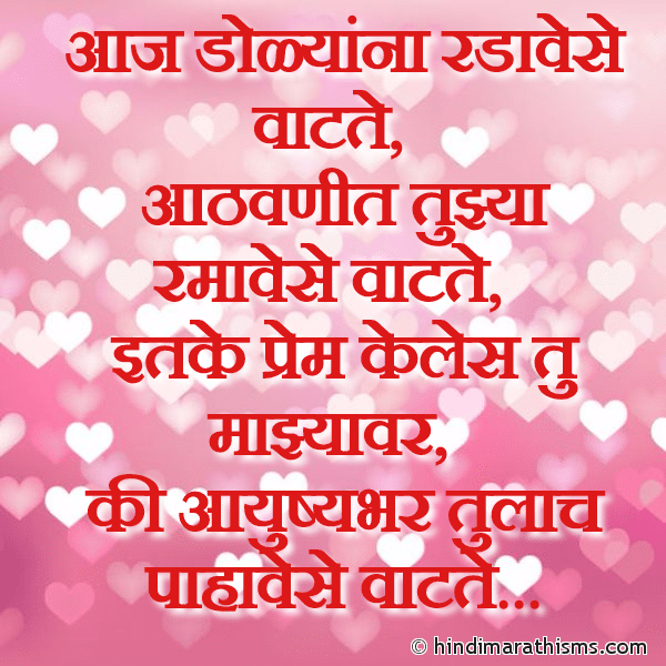 Aayushya Bhar Tulach Pahavese Vat-te