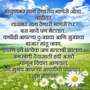 Aayushyabhar Saath Denaarich Manse Joda