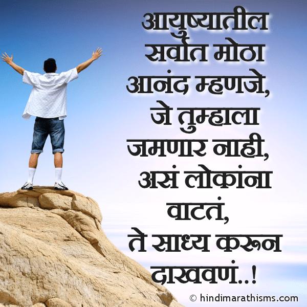 Aayushyatil Sarvat Motha Anand
