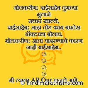 All Out Joke marathi