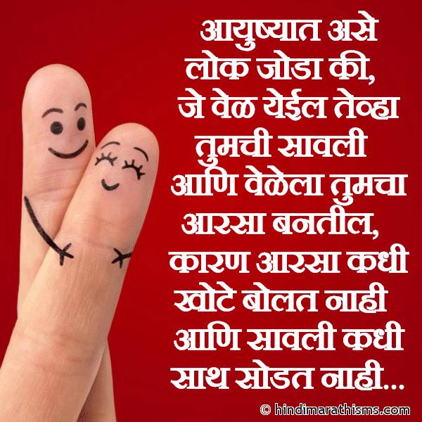 Ayushyat Ase Lok Joda Ki