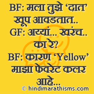 BF GF Joke Marathi