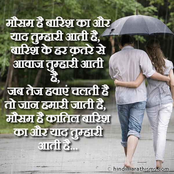 Baarish Me Yaad Tumhari Aati Hai