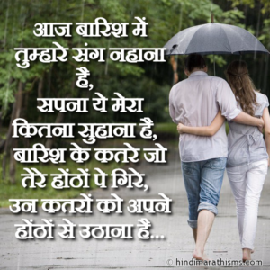 Baarish Romantic SMS Hindi