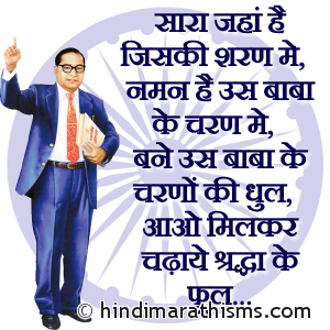 Babasaheb Ambedkar Hindi SMS