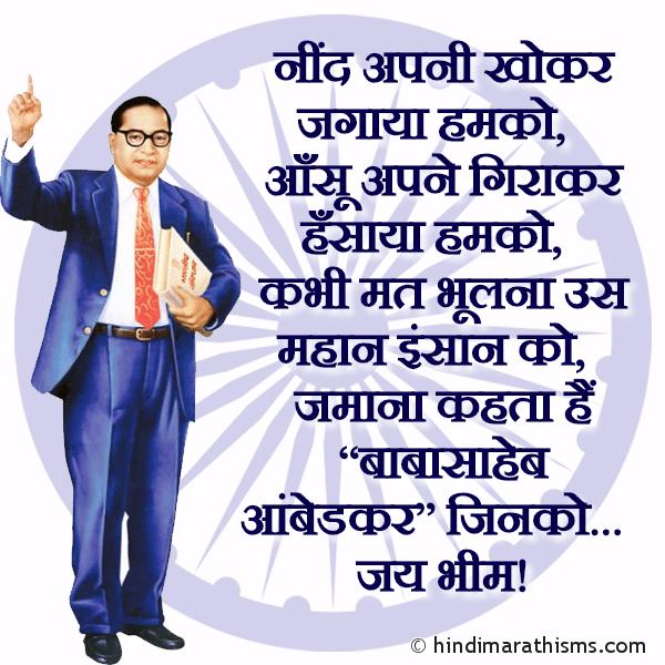 Babasaheb Ambedkar SMS Hindi