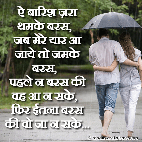 Barish Love SMS