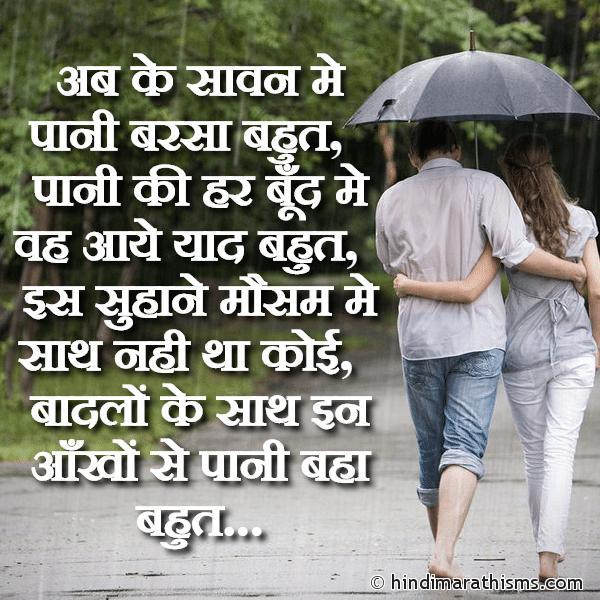 Barish Yaad SMS