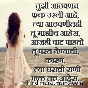 Bayko Aathvan SMS