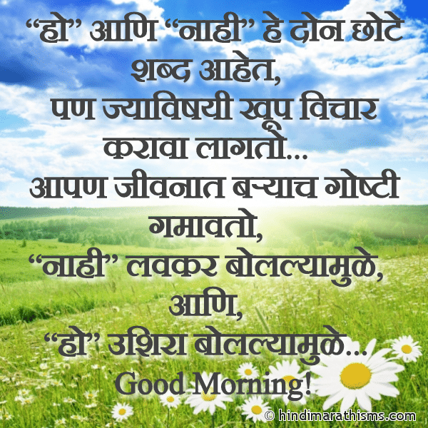 Best Good Morning Thought in Marathi