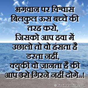 Bhagwan Par Vishwas SMS