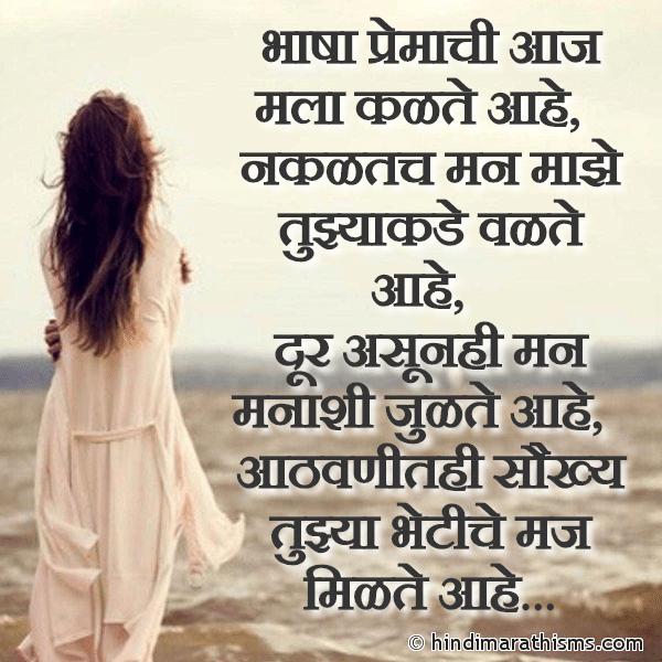Bhasha Premachi Aaj Mala Kalte Aahe