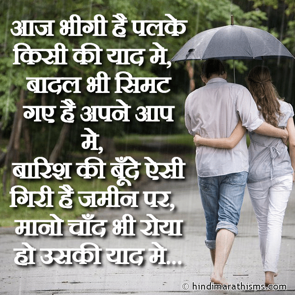 Bhigi Hai Palke Kisi Ki Yaad Me