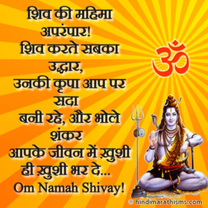 Bhole Shankar SMS