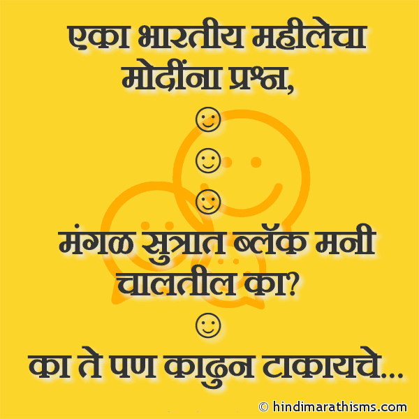 Black Money Joke Marathi