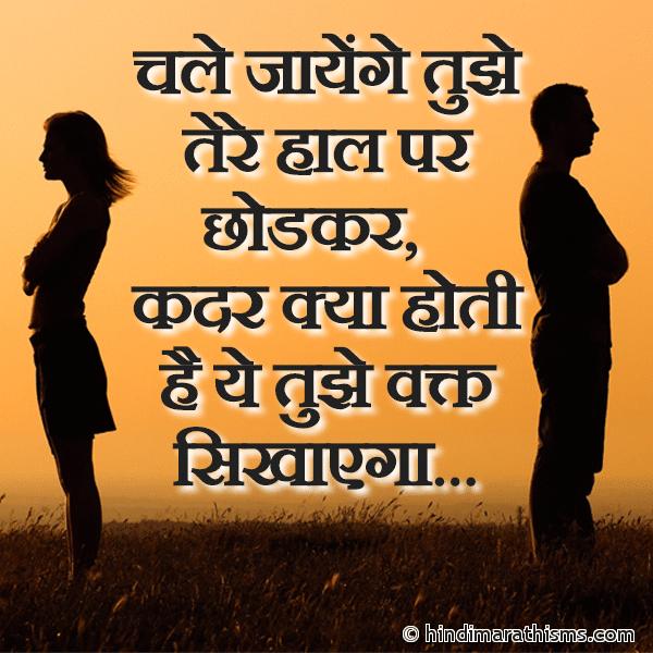 Chale Jayenge Tujhe Chodkar