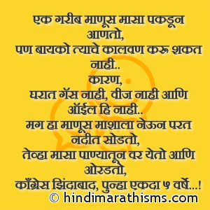 Congress Jhindabad Joke
