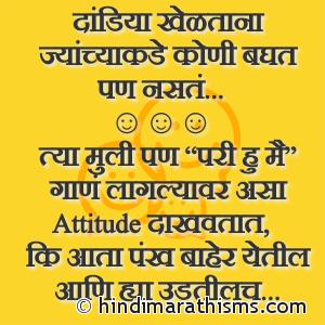 Dandiya Joke