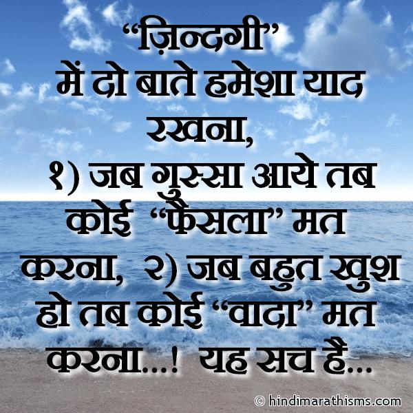 Do Baatein Yaad Rakhna SMS