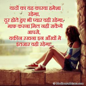 Door Hote Huye Bhi Pyaar Vahi Rahega