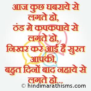 Dost Ke Liye Good Morning SMS Hindi