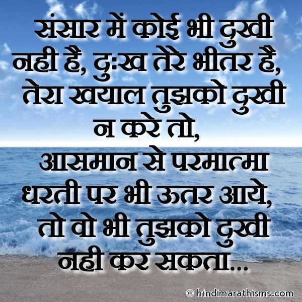 Dukh Tere Bhitar Hai SMS