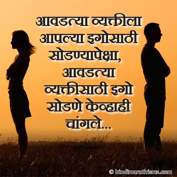 Ego Marathi Status