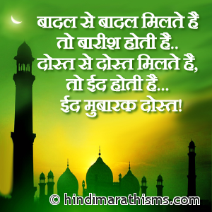 Eid Mubarak Friend
