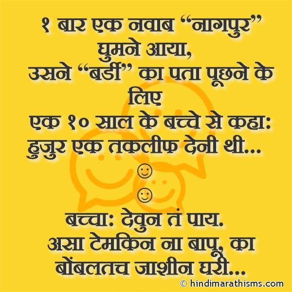 Ek Baar Ek Navab Nagpur Ghumne Aaya