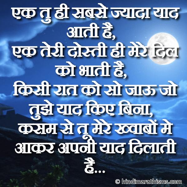 Ek Tuhi Hi Sabse Jyada Yaad Aati Hai
