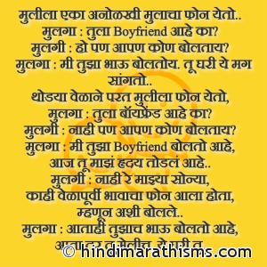 Eka Anolkhi Mulacha Phone
