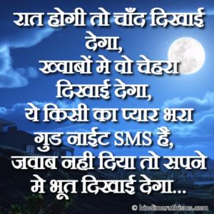 Funny Good Night SMS Hindi