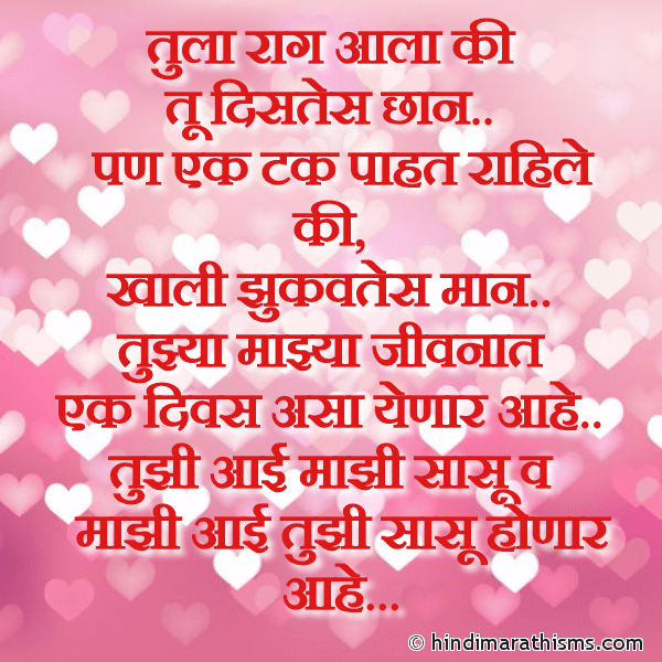 Funny Love SMS for Her in Marathi
