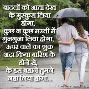 Funny Rain Sms Hindi