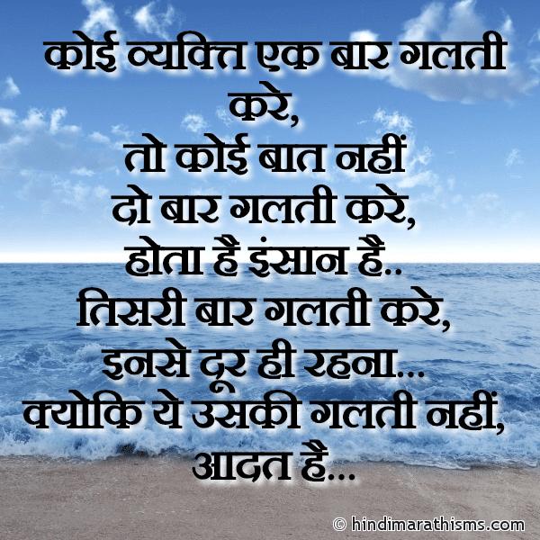 Galti Hindi SMS
