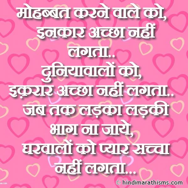 Gharwalon Ko Pyar Sachha Nahi Lagta