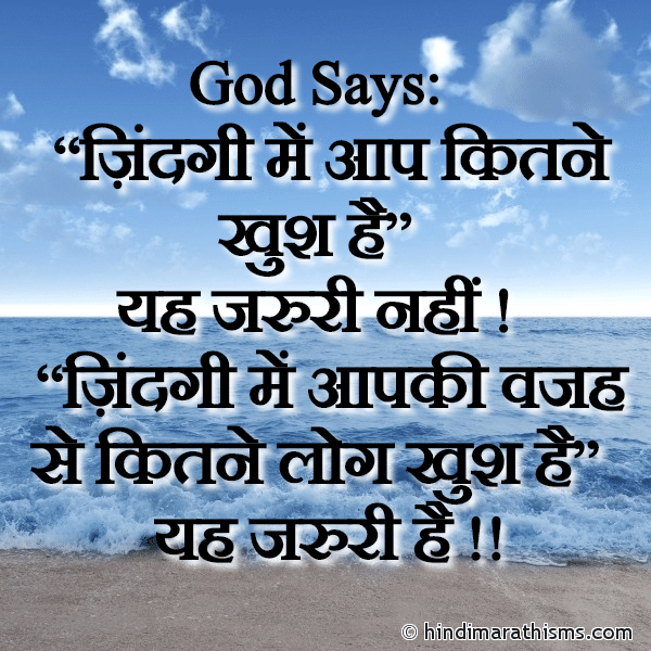 God Says SMS in Hindi