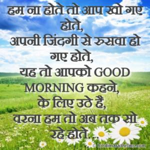 Good Morning Kehne Ke Liye Uthe Hai