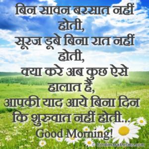 Good Morning Yaad SMS