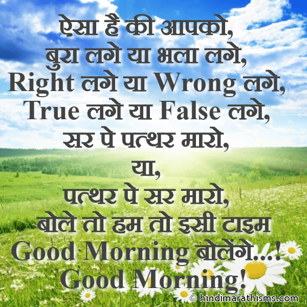 Good Morning in Afternoon SMS Hindi