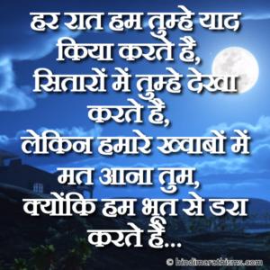 Good Night Bhoot SMS