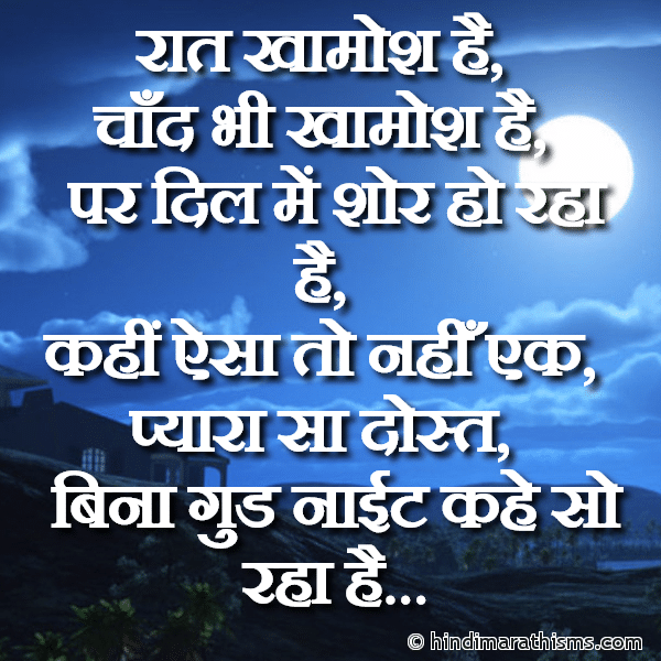 Good Night Ek Pyaare Dost Ko