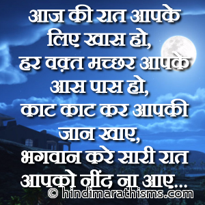 Good Night Funny SMS Hindi
