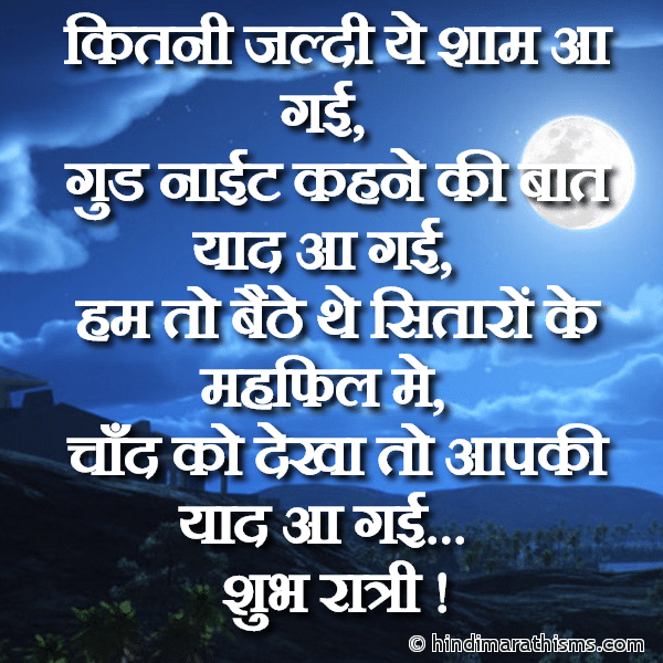 Good Night Kehne Ki Yaad Aa Gayi
