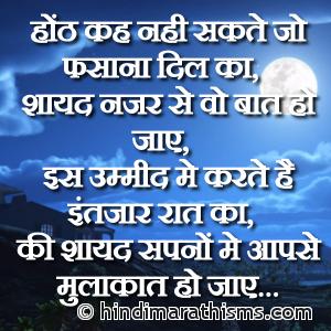 Good Night Love SMS Hindi