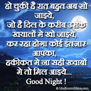 Good Night Love SMS in Hindi