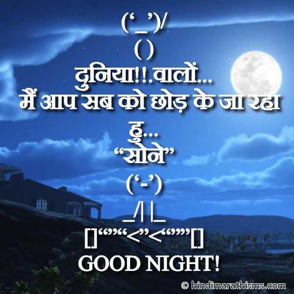 Good Night Picture SMS For Mobile