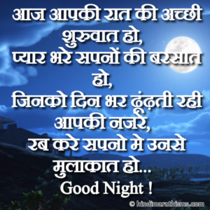 Good Night SMS For Dost