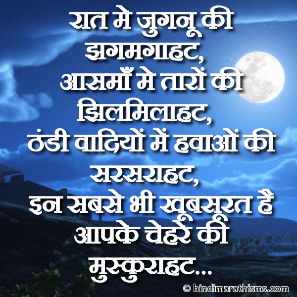 Good Night SMS For Smile