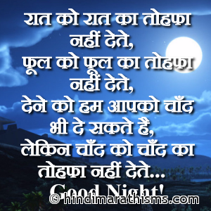 Good Night SMS for Lover